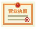 临港注册公司领取执照