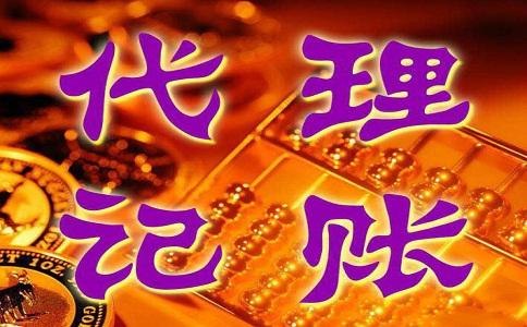 上海雁塔区代理记账